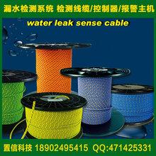 立科LEAKSENSE漏水检测系统高灵敏水浸感应绳液漏报警检测线缆