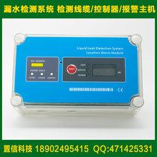 ATL600-W定位报警控制器立科四芯定位漏水报警检测模块开关量485信号输出