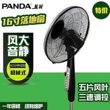 厂家直销电风扇16寸静音摇头定时低噪家用落地扇会销礼品图片