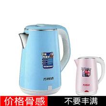 厂家直销万利达电热煮水茶壶大容量多功能全自动烧水壶小家电礼品图片