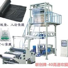 成都联创机械双机膜/四膜吹膜机
