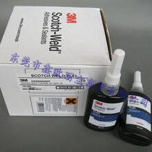 特供3MTL43胶水3M蓝色厌氧胶东莞代理长期现货供应3MTL43图片