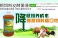 台州嘉兴丽水南京养鸭用的鸭子专用菌液增长剂什么价格