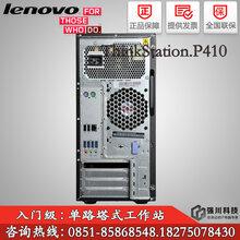 联想_ThinkStation塔式工作站P410E5-2603-V4/4G/500G/双路塔式工作站总代理图片