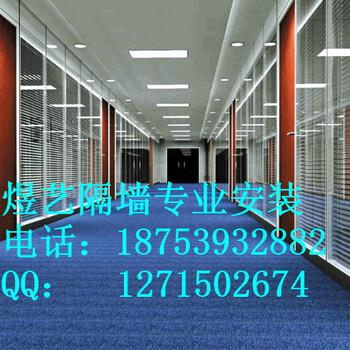 聊城东昌府玻璃隔断的安装技术