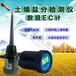 北京天创光普土壤PH检测仪ph仪TC-PH