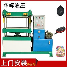 eva冷熱壓成型機東莞成型機生產廠家