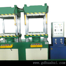 东莞华晖机械厂主要销售EVA冷压成型机设备,配套设备齐全