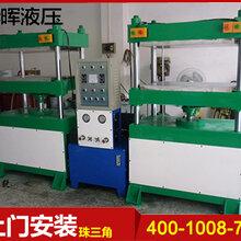成型机设备供应EVA盒子成型机非标定制厂家华晖定制生产