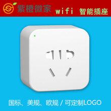 智能插座_语音控制_节能省电手机定时_wifi智能家居PCBA开发板