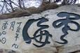 华山摩崖石刻山体刻?#20013;?#23830;刻字