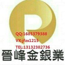 黄金投资招商,咨询+微信jfzs1215