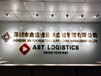 深圳保税区保税仓库可以作为物流配送中心?把供应商的货物集中管理后分拣出口?