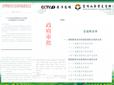 杭州蒙顶山茶叶交易所,限时招庄家运营图片
