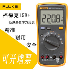 福禄克万用表FLUKE15B+深圳发货F15B+多用途手持式万用表图片