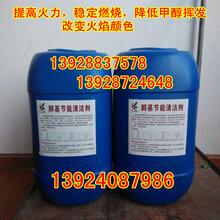 武汉市甲醇燃料配方添加剂节能高效醇基燃料增热稳定剂高旺厂家直销