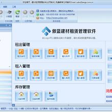 广州钢管租赁结算软件
