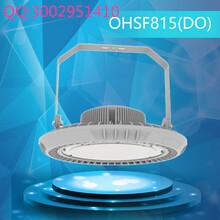 OHSF815(DO)LED防眩高顶灯