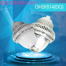 OHSF814(DO)LED环照型平台灯