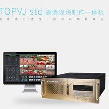 TOPVJES400校園電視臺錄制主機圖片