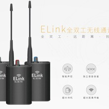 ELINK无线全双工通话系统