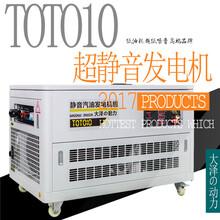 户外施工10kw静音汽油发电机型号规格图片
