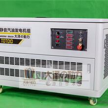 家庭应急10kw静音汽油发电机哪里有图片