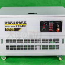 全自动15kw静音汽油发电机图片