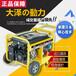 小型8kw汽油发电机厂家直销