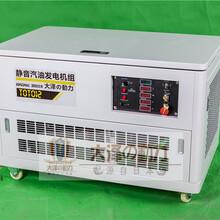 工程施工10kw汽油发电机组零售价图片
