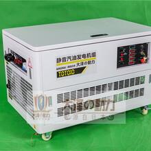 医院用10千瓦汽油发电机,10kw汽油发电机组图片