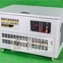 10千瓦汽油发电机,10kw汽油发电机组价格图片