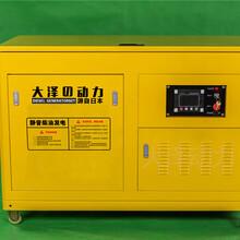工程施工20kw柴油发电机组出售图片