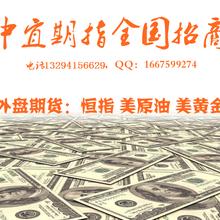 深圳恒指期货怎么做代理图片