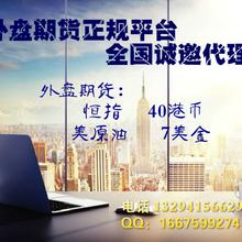 深圳恒指期货开户条件图片