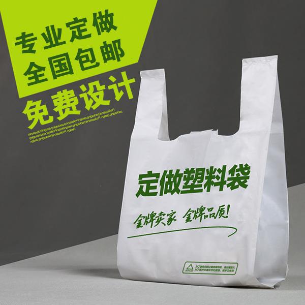 【抚顺塑料袋,抚顺塑料包装袋,抚顺方便袋】价格,厂... -中国网库