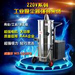 威德尔工业吸尘器WX-2210FB食品厂用吸粉尘颗粒碎纸屑移动立式吸尘器图片