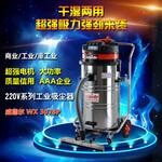 威德尔工业吸尘器WX-3078P光钎常用吸塑料渣渣吸尘器图片