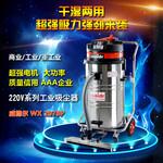 移动立式工业吸尘器WX-2078P上海小型工厂车间用吸尘器干湿两用图片