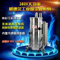 威德尔工业吸尘器,钢铁厂用大功率吸尘器,大功率超强吸力吸尘器,干湿两用工业吸尘器图片