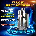湖北钢铁厂用大功率工业吸尘器WX100/30吸钢铁渣焊渣干湿两用工业吸尘器图片