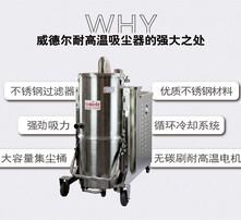 大型锅炉厂用吸尘器,威德尔耐高温吸尘器,吸高温生产废料用,移动式电动工业吸尘器图片