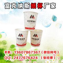 来宾一次性纸杯定做,广西企事业专业纸杯厂家,来宾纸杯设计印刷生产