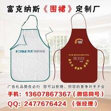 广西环保定做厨房韩版无纺布广告围裙、贵港PVC防水套袖无袖广告围裙