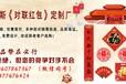 广告对联,柳州广告春联,对联厂家设计印刷,春联价格批发采购,柳州专业印刷,