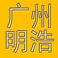 廣州明浩商貿有限公司