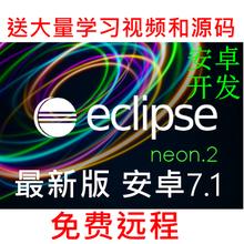 安卓开发环境搭建Eclipse软件Java开发JDK+ADT+SDK送视频包成功