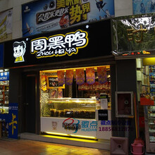 宜昌鸭脖店冷藏柜定做,2米直冷/风冷熟食柜,鸭脖柜价格
