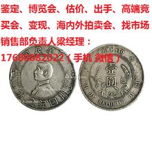 孙中山开国纪念币如何快速出手,价值多少钱一枚图片