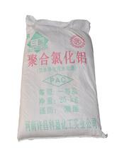 长安碱铝BAC/价格-聚合氯化铝/PAC/价格,长安厂家批发销售,品质好,价格低